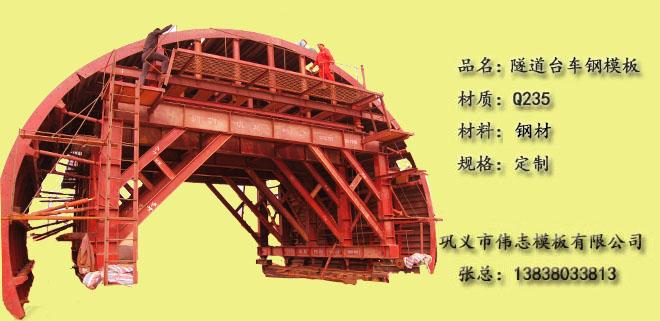隧道台车钢模板厂家直供